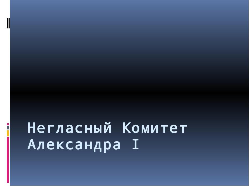 Негласный Комитет Александра I