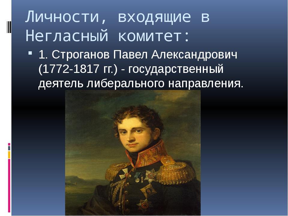 Личности, входящие в Негласный комитет: 1. Строганов Павел Александрович (177...