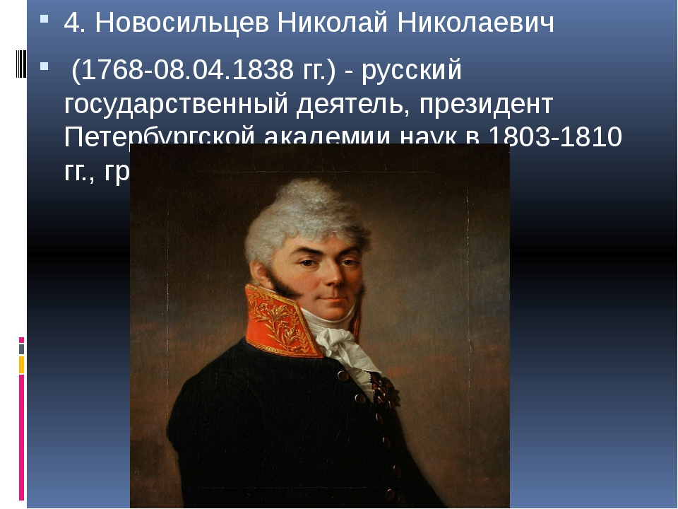 4. Новосильцев Николай Николаевич (1768-08.04.1838 гг.) - русский государств...