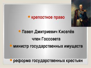 крепостное право Павел Дмитриевич Киселёв член Госсовета министр государстве