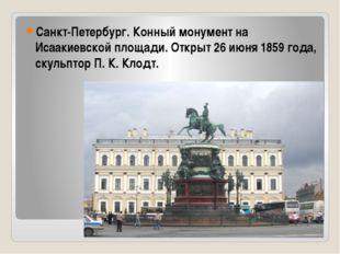 Санкт-Петербург. Конный монумент на Исаакиевской площади. Открыт 26 июня 185