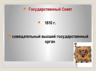 Государственный Совет 1810 г. совещательный высший государственный орган