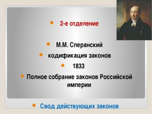 2-е отделение М.М. Сперанский кодификация законов 1833 Полное собрание закон