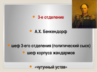 3-е отделение А.Х. Бенкендорф шеф 3-его отделения (политический сыск) шеф ко