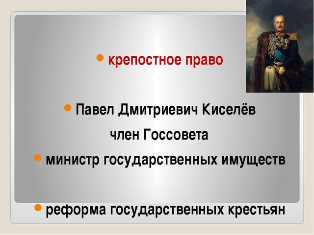 крепостное право Павел Дмитриевич Киселёв член Госсовета министр государстве...