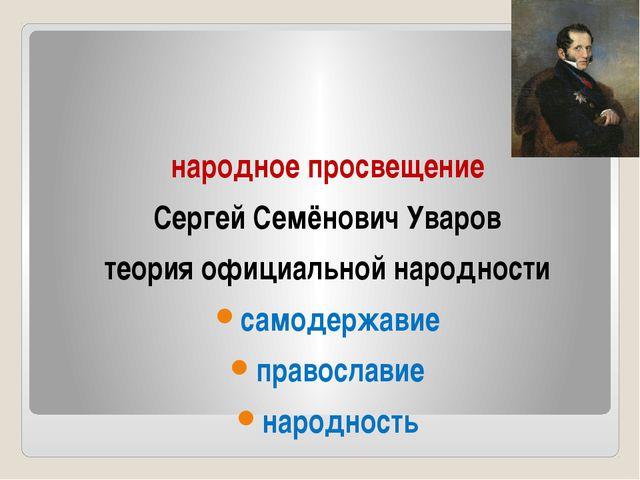 народное просвещение Сергей Семёнович Уваров теория официальной народности с...