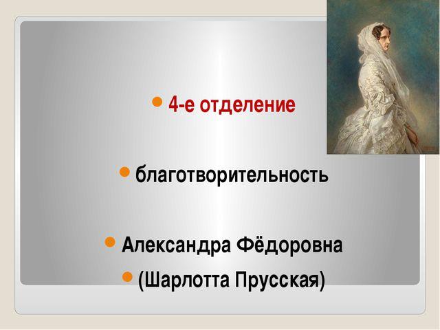 4-е отделение благотворительность Александра Фёдоровна (Шарлотта Прусская)