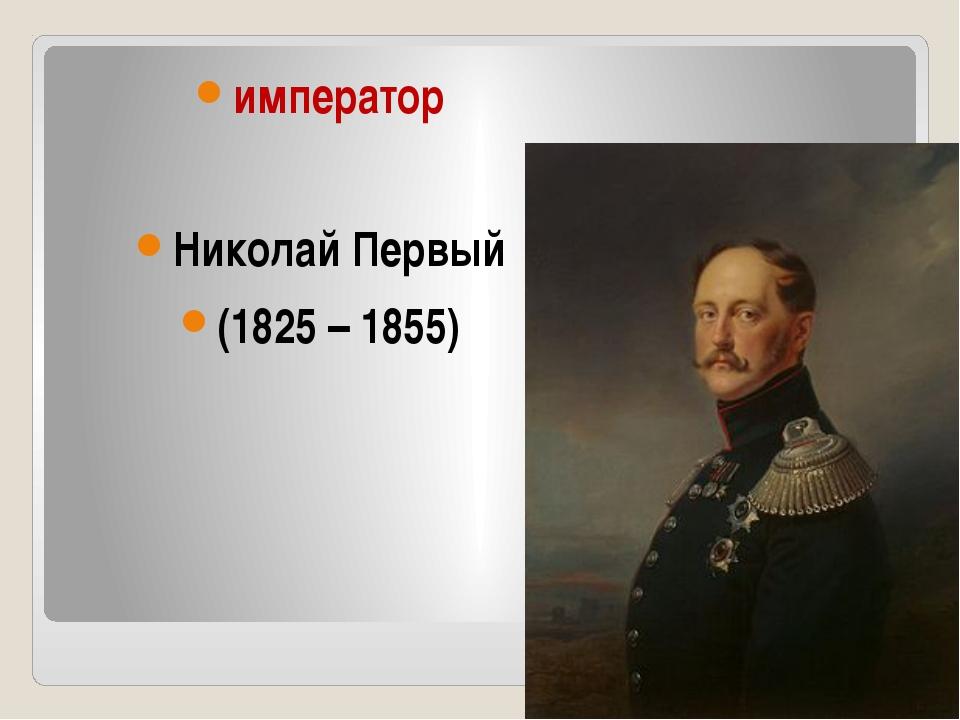 император Николай Первый (1825 – 1855)