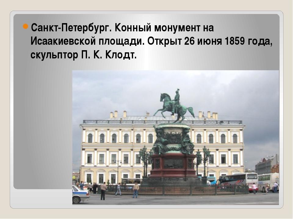 Санкт-Петербург. Конный монумент на Исаакиевской площади. Открыт 26 июня 185...