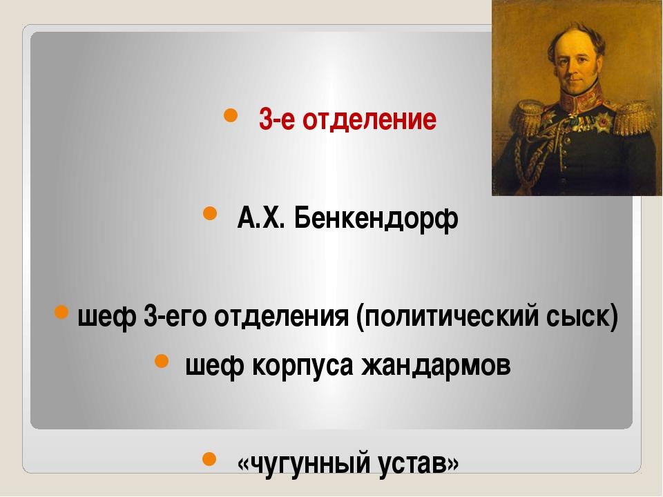 3-е отделение А.Х. Бенкендорф шеф 3-его отделения (политический сыск) шеф ко...
