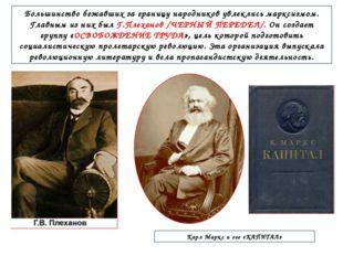 Большинство бежавших за границу народников увлеклись марксизмом. Главным из н