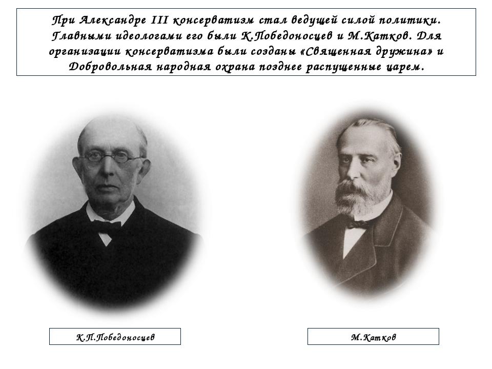 При Александре III консерватизм стал ведущей силой политики. Главными идеолог...