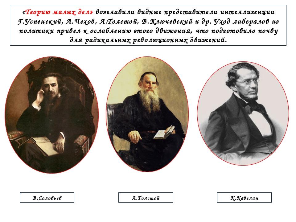 «Теорию малых дел» возглавили видные представители интеллигенции Г.Успенский,...