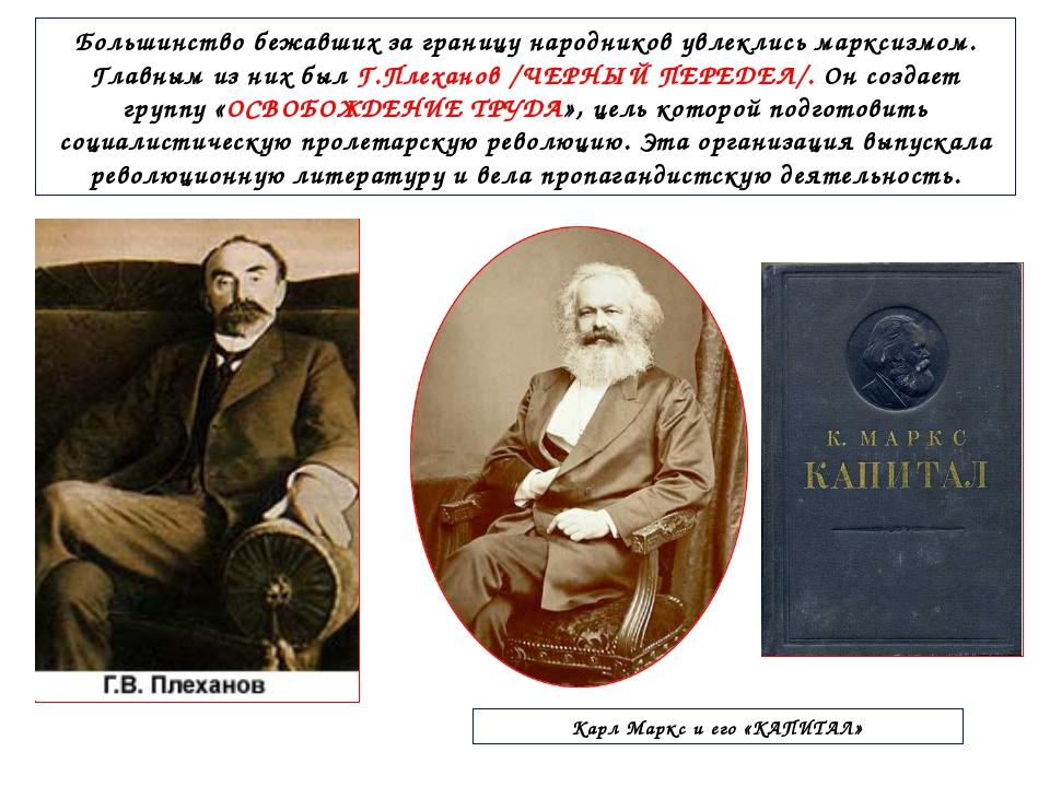 Большинство бежавших за границу народников увлеклись марксизмом. Главным из н...