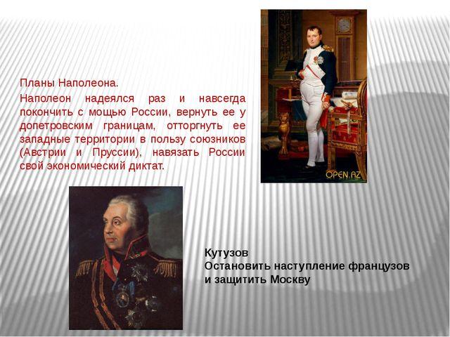 Планы Наполеона. Наполеон надеялся раз и навсегда покончить с мощью России, в...