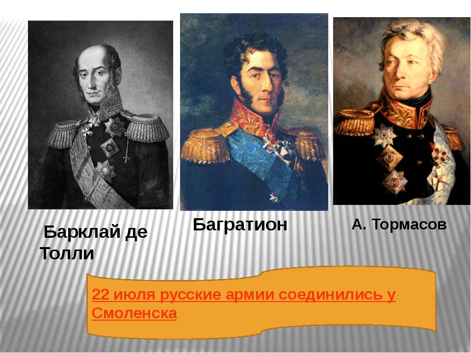 Барклай де Толли Багратион А. Тормасов 22 июля русские армии соединились у С...