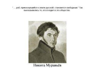 """"""" … раб, прикоснувшийся к земле русской, становится свободным."""" Так высказыв"""