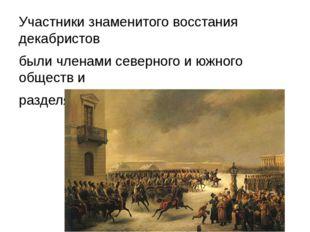 Участники знаменитого восстания декабристов были членами северного и южного