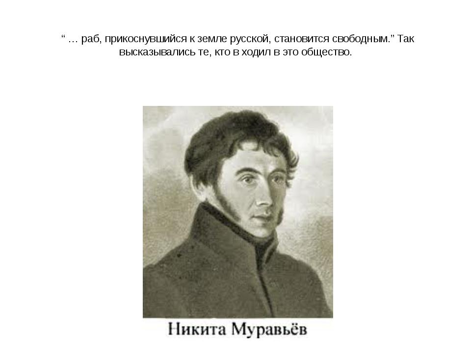 """"""" … раб, прикоснувшийся к земле русской, становится свободным."""" Так высказыв..."""