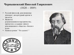 Чернышевский Николай Гаврилович (1828 – 1889) Русскийфилософ, революционер-д