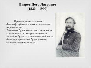 Лавров Петр Лаврович (1823 – 1900) Пропагандистское течение Философ, публицис