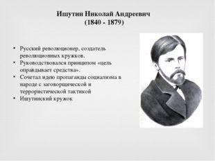 Ишутин Николай Андреевич (1840 - 1879) Русский революционер, создатель револю