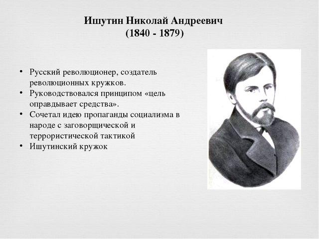 Ишутин Николай Андреевич (1840 - 1879) Русский революционер, создатель револю...
