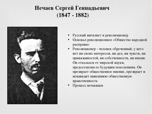 Нечаев Сергей Геннадьевич (1847 - 1882) Русскийнигилисти революционер Основ...