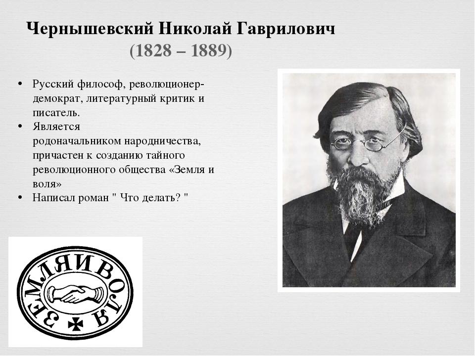 Чернышевский Николай Гаврилович (1828 – 1889) Русскийфилософ, революционер-д...
