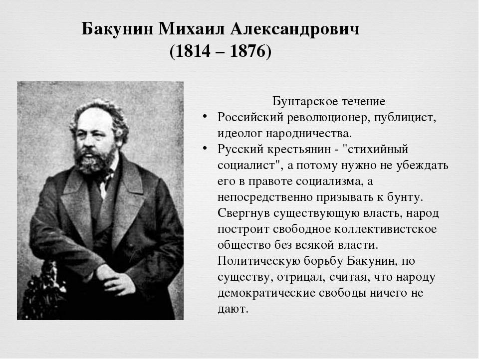 Бакунин Михаил Александрович (1814 – 1876) Бунтарское течение Российский рево...