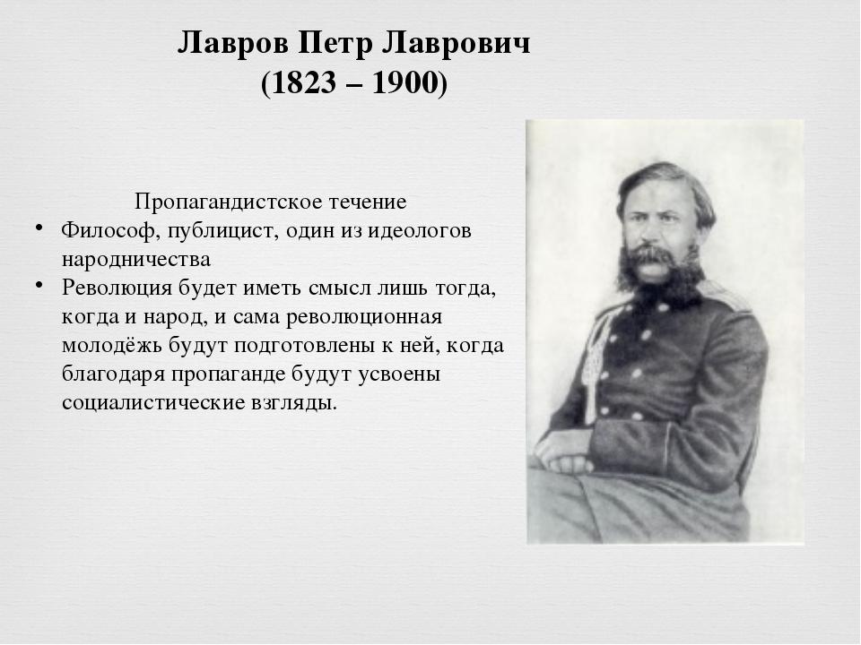 Лавров Петр Лаврович (1823 – 1900) Пропагандистское течение Философ, публицис...