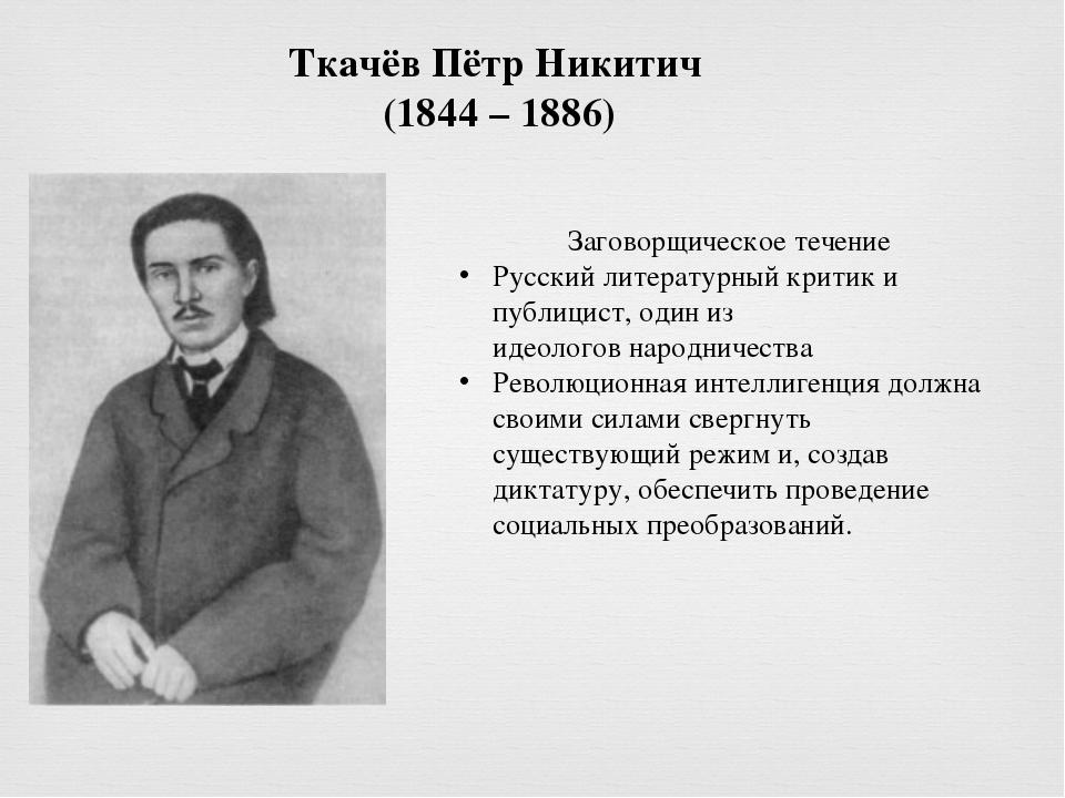 Ткачёв Пётр Никитич (1844 – 1886) Заговорщическое течение Русскийлитературны...