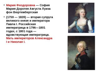 Мария Феодоровна — София Мария Доротея Августа Луиза фон Вюртембергская (175