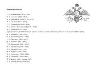Военные министры С. К. Вязьмитинов (1802—1808); А. А. Аракчеев (1808—1810);