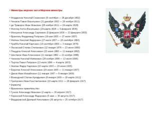 Министры морских сил и Морские министры Мордвинов Николай Семенович (8 сентя