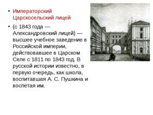 Императорский Царскосельский лицей (с 1843 года — Александровский лицей) — в