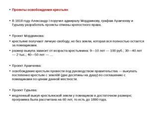 Проекты освобождения крестьян В 1818 году Александр I поручил адмиралу Мордв