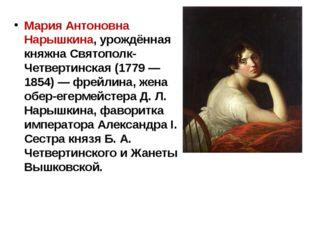 Мария Антоновна Нарышкина, урождённая княжна Святополк-Четвертинская (1779 —