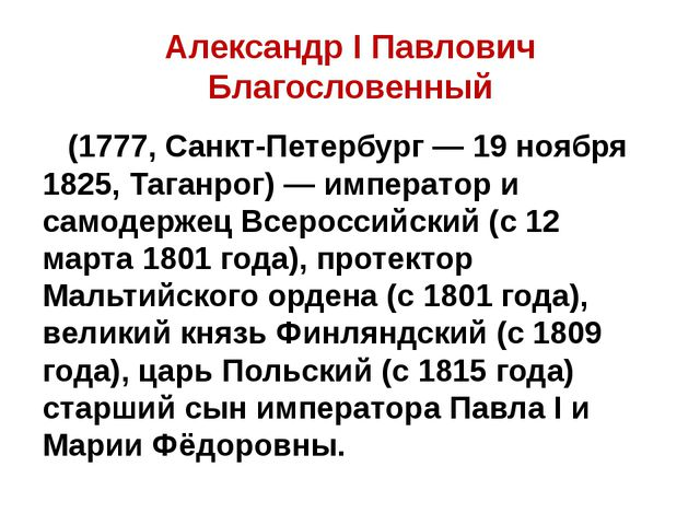 Александр I Павлович Благословенный (1777, Санкт-Петербург — 19 ноября 1825,...