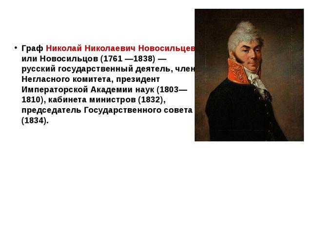 Граф Николай Николаевич Новосильцев или Новосильцов (1761 —1838) — русский г...
