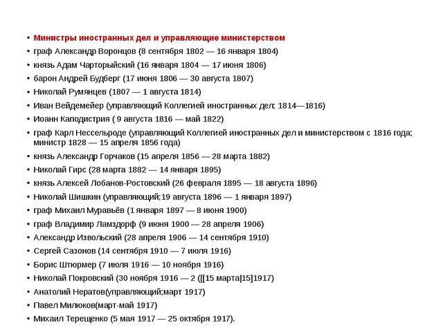 Министры иностранных дел и управляющие министерством граф Александр Воронцов...