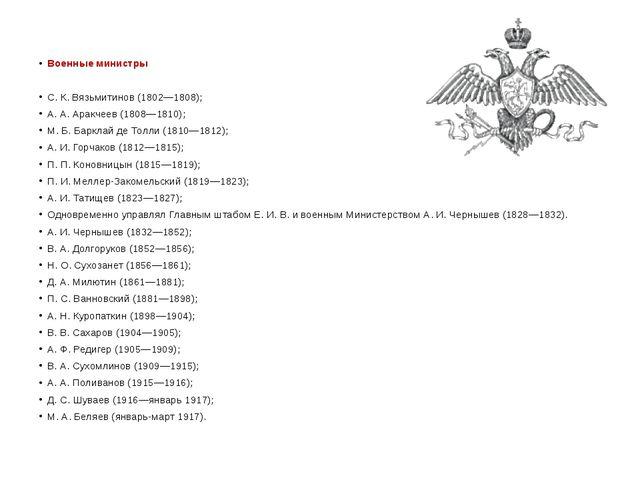 Военные министры С. К. Вязьмитинов (1802—1808); А. А. Аракчеев (1808—1810);...