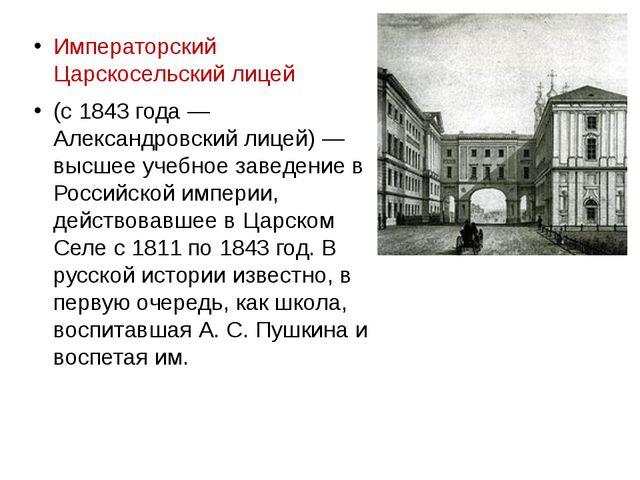 Императорский Царскосельский лицей (с 1843 года — Александровский лицей) — в...