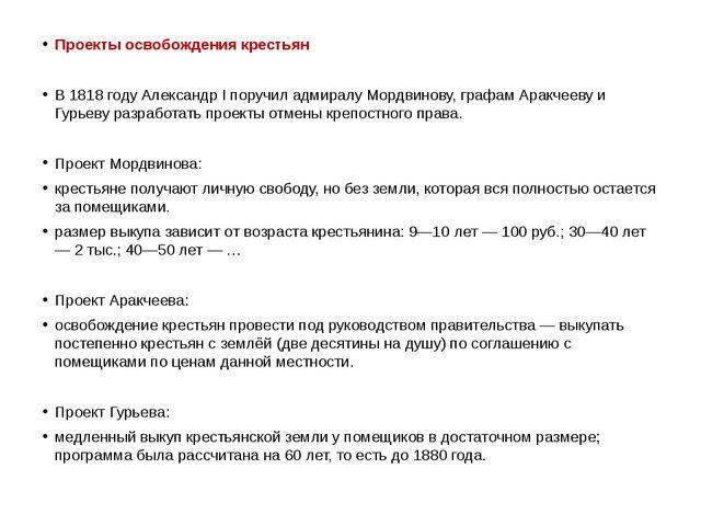 Проекты освобождения крестьян В 1818 году Александр I поручил адмиралу Мордв...