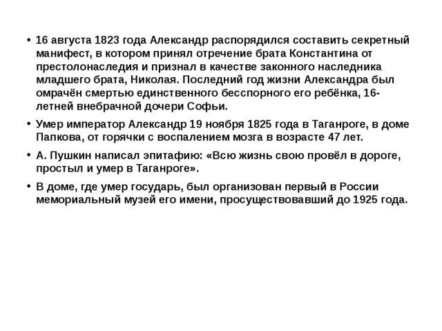 16 августа 1823 года Александр распорядился составить секретный манифест, в...