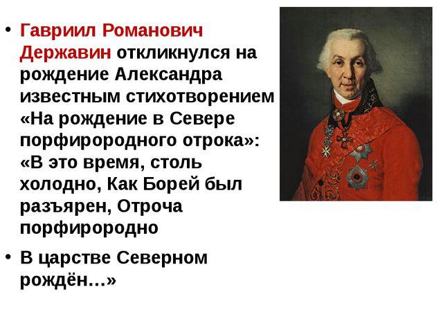 Гавриил Романович Державин откликнулся на рождение Александра известным стих...