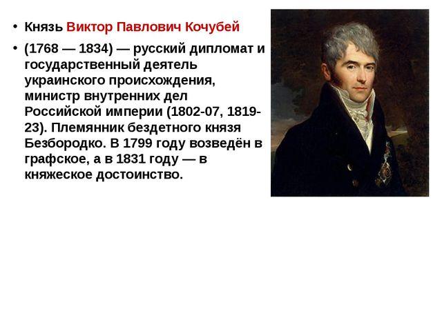 Князь Виктор Павлович Кочубей (1768 — 1834) — русский дипломат и государстве...