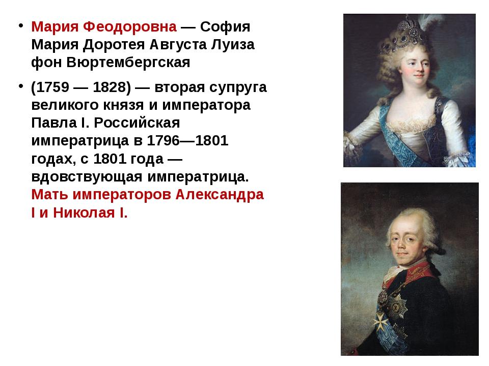 Мария Феодоровна — София Мария Доротея Августа Луиза фон Вюртембергская (175...