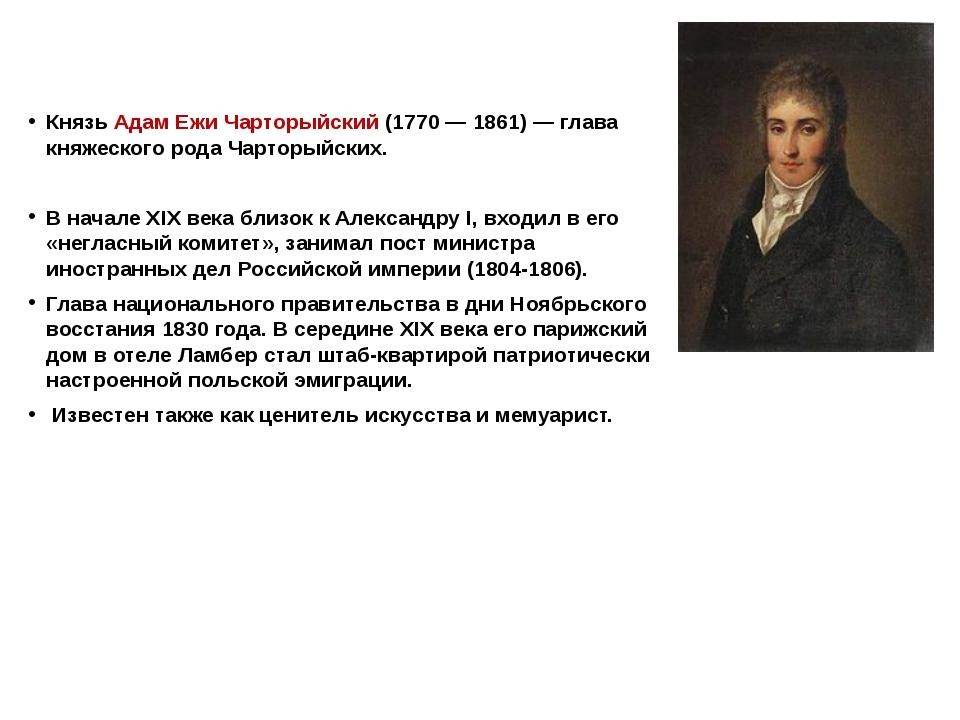 Князь Адам Ежи Чарторыйский (1770 — 1861) — глава княжеского рода Чарторыйск...