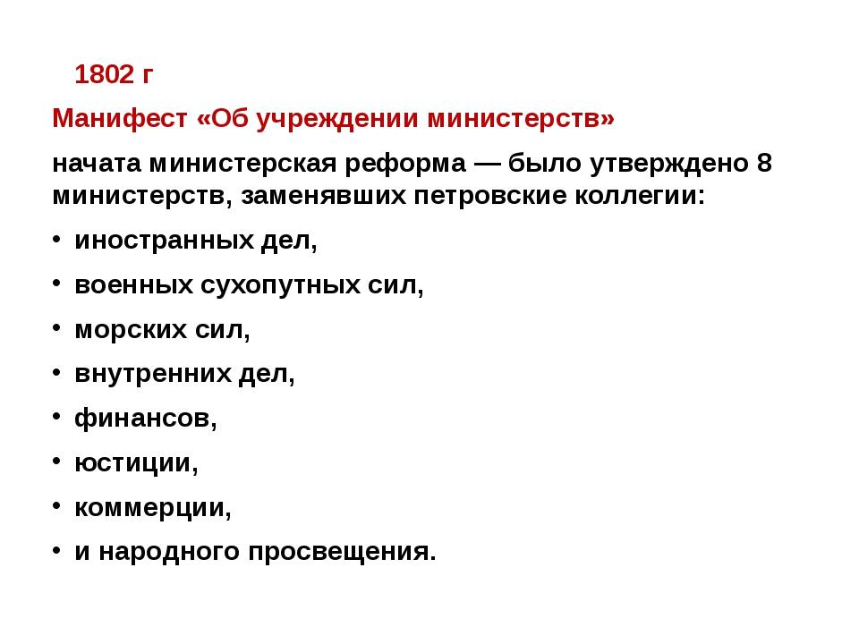 1802 г Манифест «Об учреждении министерств» начата министерская реформа — бы...